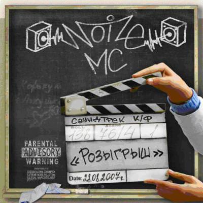 Noize mc – Мое море аккорды