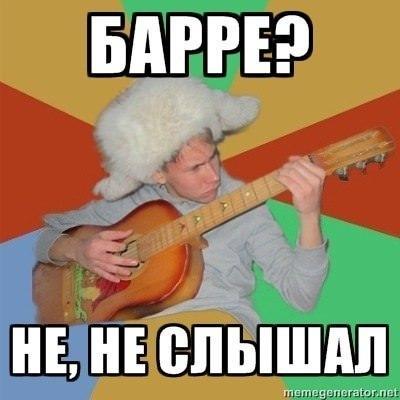 Баррэ на гитаре