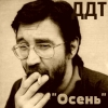 ДДТ - Что такое осень аккорды песни