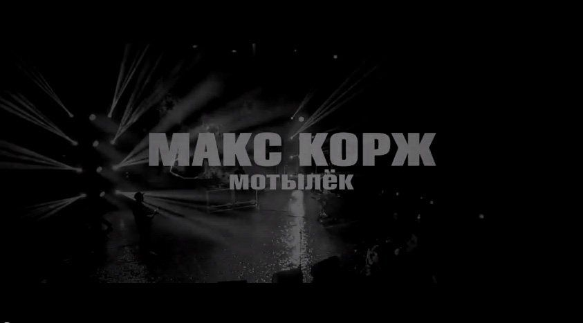 Макс Корж Мотылек аккорды