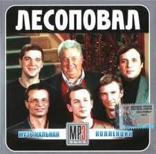 Лесоповал - аккорды песен