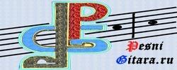 Портал PesniGitara - песни под гитару, аккорды песен для гитары