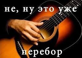 Виды перебора на гитаре, перебор