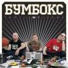 Бумбокс - Вахтерам аккорды песни