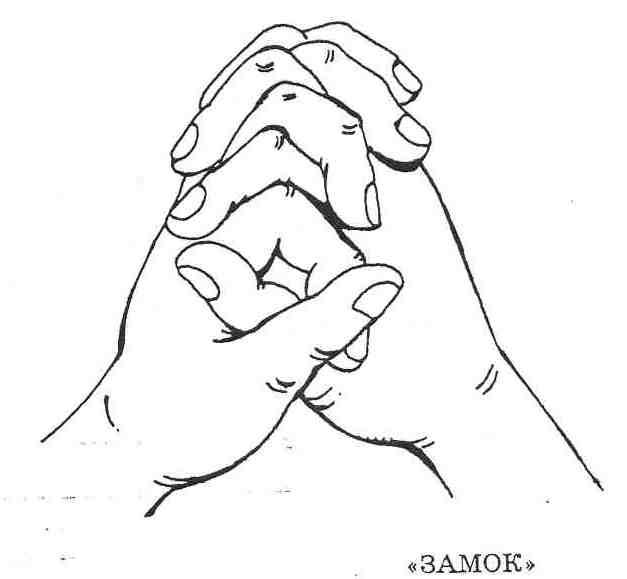 упражнение замок, руки в замок